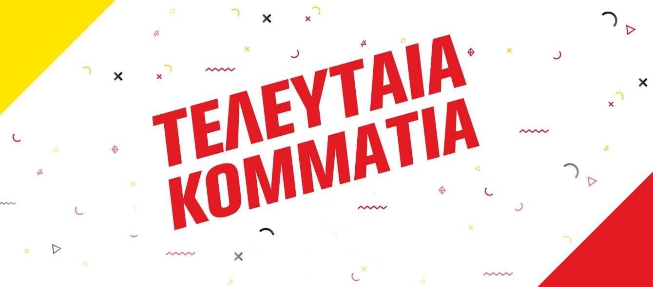 teleftaia_kommatia_d_v2