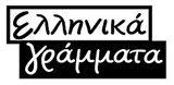 Ελληνικά Γράμματα | Εκδόσεις