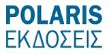 Polaris | Εκδόσεις