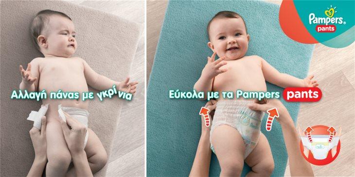 Pampers Πάνες Βρακάκι Μωρού Pants
