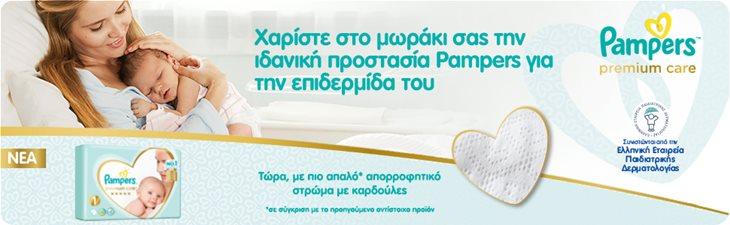 Pampers Πάνες Μωρού Premium Care