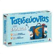 Desyllas Games Επιτραπέζιο Ταξιδεύοντας Στην Ελλάδα