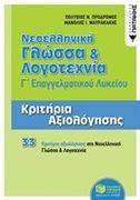 Νεοελληνική Γλώσσα Και Λογοτεχνία Γ΄ΕΠΑΛ