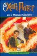 Ο Χάρι Πότερ και ο ημίαιμος πρίγκιψ