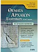 Θέματα Αρχαίων Ελληνικών Β΄ Και Γ΄ Λυκείου Cd-Rom Το Άγνωστο Κείμενο