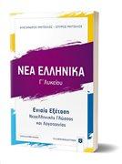 Νέα Ελληνικά Γ' Λυκείου Συνεξέταση Νεοελληνικής Γλώσσας Και Λογοτεχνίας 2019