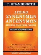 Λεξικό Συνώνυμων Αντώνυμων Της Νέας Ελληνικής Γλώσσας