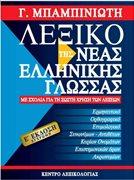Λεξικό Της Νεας Ελληνικής Γλώσσας Έγχρωμο 5η Έκδοση