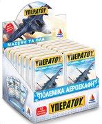 ΥΠΕΡΑΤΟΥ: Πολεμικά Αεροσκάφη (ΣΥΣΚΕΥΑΣΙΑ 12ΤΕΜ)