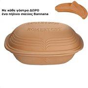 Romertopf Γάστρα - Πήλινο Σκεύος Παραλληλόγραμμο 39x27x19,5cm. Modern