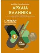 Αρχαία Ελληνικα Γ΄Λυκείου Τόμος Β' Ομάδα Προσανατολισμού Ανθρωπιστικών Σπουδών