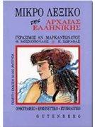 Μικρό Λεξικό Της Αρχαίας Ελληνικής Ορθογραφικό, Ερμηνευτικό, Ετυμολογικό