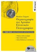 Θεματογραφία Της Αρχαίας Ελληνικής Πεζογραφίας Β΄-Γ' Γενικου Λυκείου
