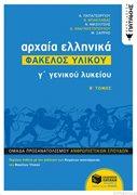 Αρχαία Ελληνικα Γ' Γενικού Λυκείου - Φακελος Υλικου Β' Τομος Προσανατολισμου Ανθρωπιστικων Σπουδων