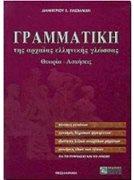 Γραμματική Της Αρχαίας Ελληνικής Γλώσας Γυμνάσιο - Λύκειο | Απαντήσεις, Θεωρία, Ασκήσεις
