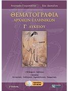 Θεματογραφία Αρχαίων Ελληνικών Γ΄ Λυκείου Μεταφράσεις - Συντακτικά Σχόλια Των 50 Αδίδακτων Κειμένων