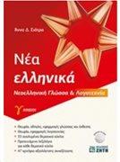 Νέα Ελληνικά - Νεοελληνική Γλώσσα & Λογοτεχνία Γ' Λυκείου