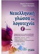 Νεοελληνική Γλώσσα & Λογοτεχνία Γ' Λυκείου