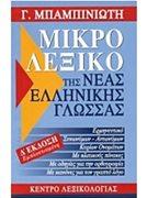 Μικρο Λεξικό Της Νέας Ελληνικής Γλώσσας 4η Έκδοση