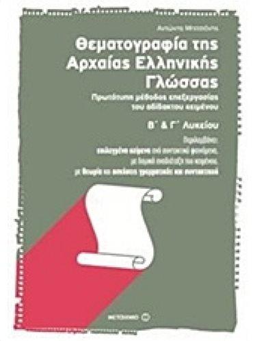 Θεματογραφία Της Αρχαίας Ελληνικής Γλωσσας Β - Γ Λυκείου Πρωτότυπη Μέθοδος