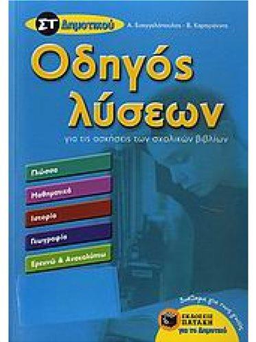 Οδηγος Λύσεων Για Τις Ασκήσεις Των Σχολικών Βιβλίων Στ΄ Δημοτικού