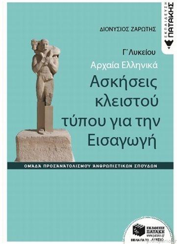 Αρχαία Ελληνικα Γ΄Γενικού Λυκείου-Ασκησεις Κλειστου Τυπου Για Την Εισαγωγη (Ομ.Πρ.Ανθρ. Σπουδων)