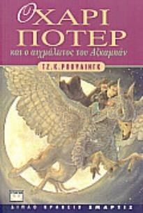 ΧΑΡΙ ΠΟΤΕΡ 3: Ο ΑΙΧΜΑΛΩΤΟΣ ΤΟΥ ΑΖΚΑΜΠΑΝ 14TH ED