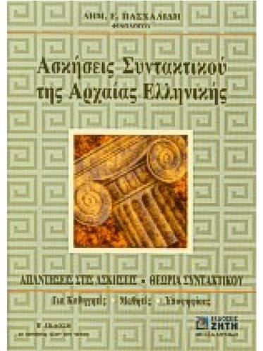 Ασκήσεις Συντακτικού Της Αρχαίας Ελληνικής Γλώσσας -Απαντήσεις -Θεωρία Συντακτικού
