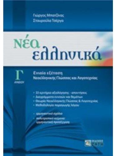 Νέα Ελληνικά Γ' Λυκείου Ενιαία Εξέταση Γλώσσας - Λογοτεχνίας (Συνεξέταση Νέο)