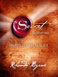 ΤΟ ΜΥΣΤΙΚΟ-THE SECRET 10Η ΕΠΕΤΕΙΑΚΗ ΕΚΔΟΣΗ