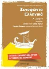 Ξενοφώντα Ελληνικά - Α' Λυκείου