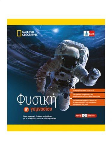 Φυσική Β' Γυμνασίου Σετ 2 Βιβλίων (Βιβλίο Μαθητή + Ψηφιακό Πακέτο), Θεωρία, Ασκήσεις Και Λύσεις