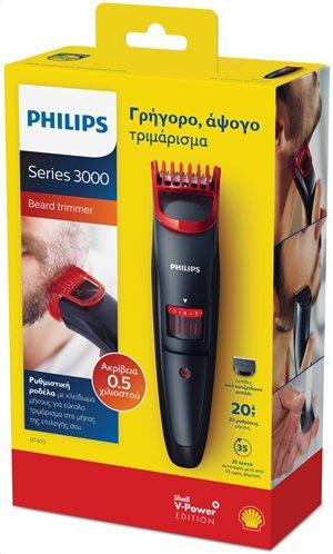 Philips Κοπτική Μηχανή για Γένια & Μούσι SHELL V-Power Edition