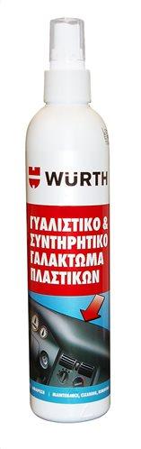 Würth Γυαλιστικό & συντηριτικό γαλάκτωμα πλαστικών 300ml
