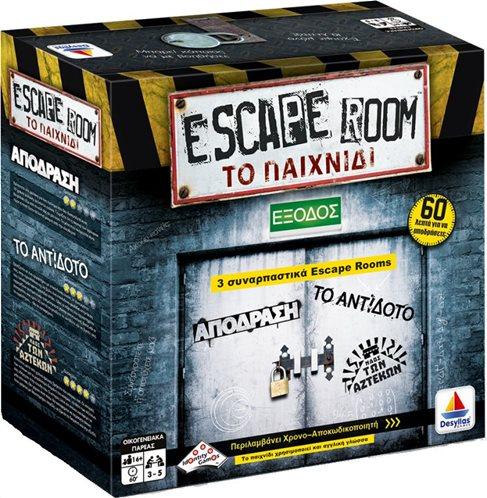 Escape Room: Το Παιχνίδι (Δωμάτιο Απόδρασης)