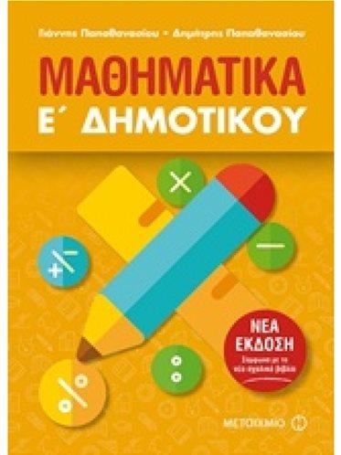 Μαθηματικά Ε΄ Δημοτικού (2018)
