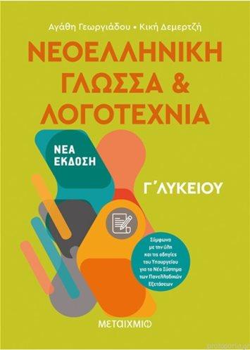 Νεοελληνική Γλώσσα Και Νεοελληνική Λογοτεχνία Γ΄Λυκείου