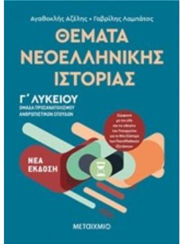 Θέματα ΝεοΕλληνικής Ιστορίας Ομάδα Προσανατολισμού Ανθρωπιστικών Σπουδών Γ΄Λυκείου