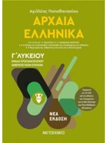 Αρχαία Ελληνικα Γ'Λυκείου Τόμος Α΄ Ομάδα Προσανατολισμού Ανθρωπιστικών Σπουδών Γ΄Λυκείου