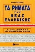Τα Ρήματα Της Νέας Ελληνικής 4500 Ρήματα, 235 Υποδείγματα Κλίσης