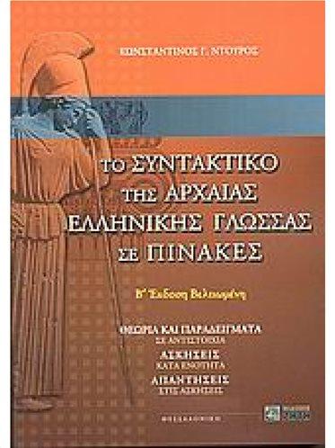 Το Συντακτικό Της Αρχαίας Ελληνικής Γλώσσας Σε Πίνακες Θεωρία Και Παραδείγματα Σε Αντιστοιχία