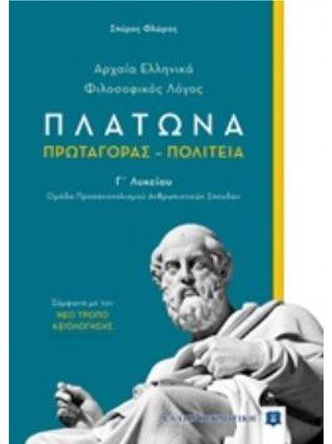 Πλάτωνα: Πρωταγόρας - Πολιτεία Αρχαία Ελληνικά - Φιλοσοφικός Λόγος: Γ΄Λυκείου