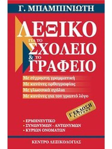 Λεξικό Για Το Σχολείο Και Το Γραφείο 3η Έκδοση